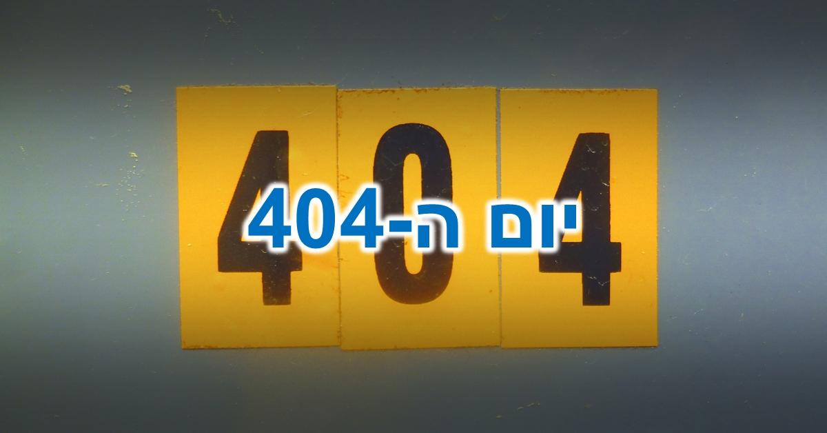 יום ה- 404: מדבקות עם טקסט שחור על רקע צהוב מציגות את המספר 404