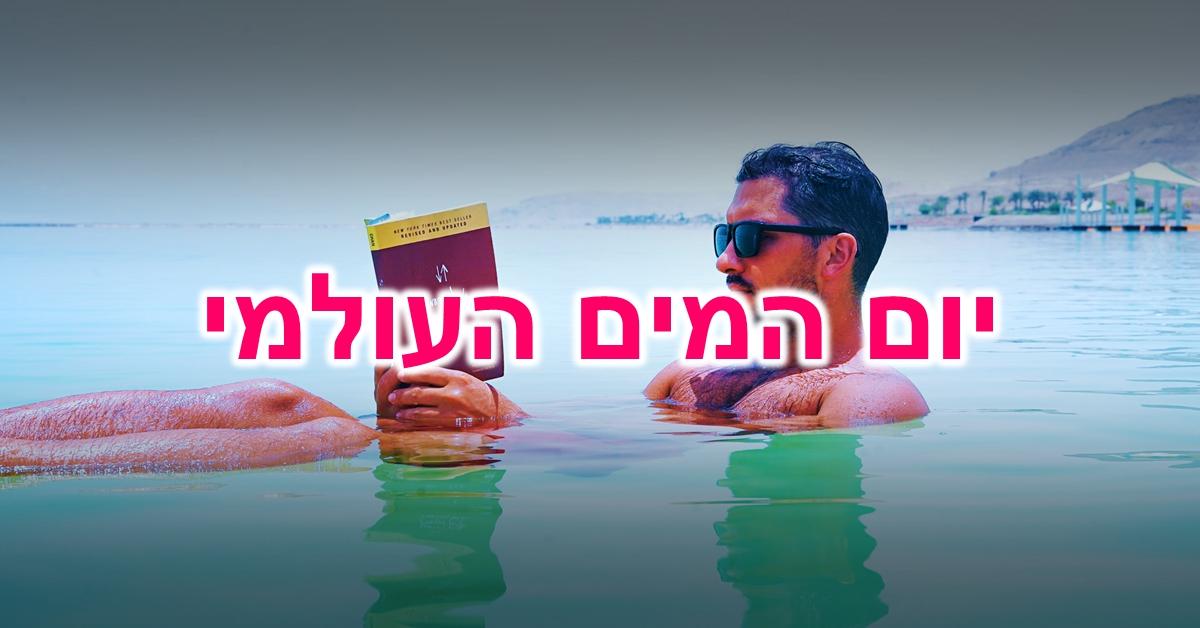 יום המים העולמי: אדם צף במים וקורא ספר