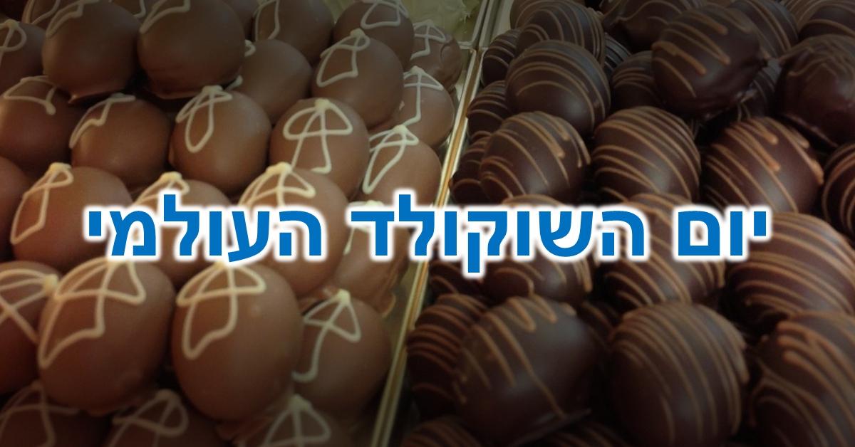יום השוקולד העולמי: שוקולדים במגוון טעמים וצבעים