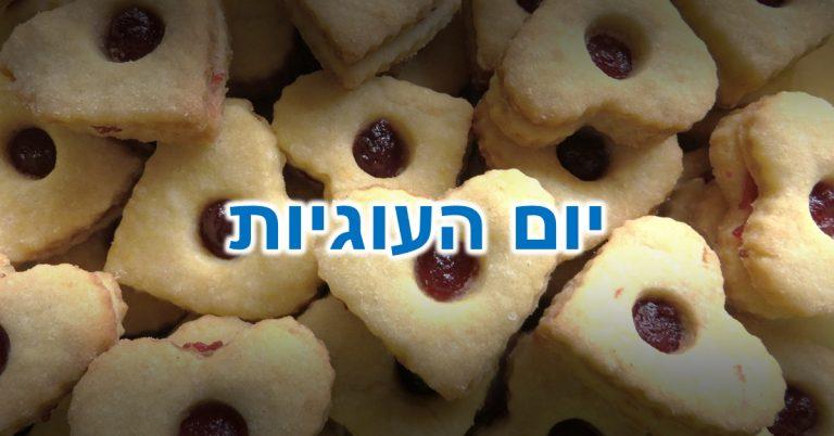 יום העוגיות: עוגיות בצורת לב ובמילוי ריבה